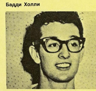 Buddy_Holly's_Name_In_Russian.jpg